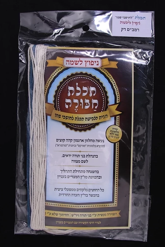 Techeiles Chabura - Rambam - Regular - Thin - Nipputz (Hand Carded)