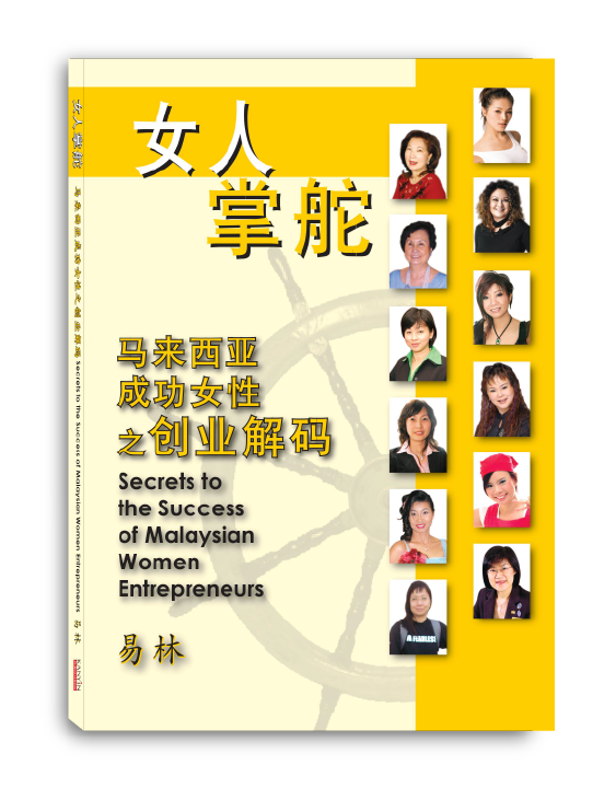 女人掌舵 (Imperfect Book)