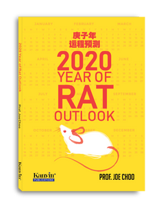 (E-Book) 2020 Year Of Rat Outlook