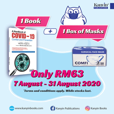 A Handbook of COVID-19 Control and Prevention + Surgical Mask