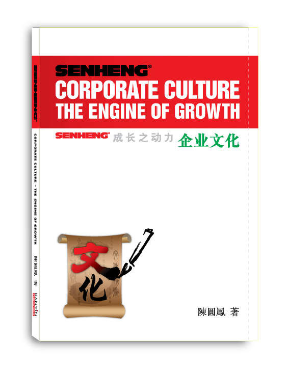 Senheng : Corporate Culture - The Engine of Growth (English version)