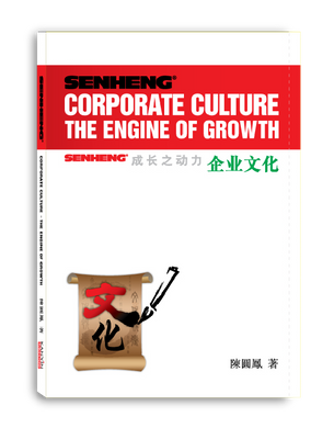 Senheng : Corporate Culture - The Engine of Growth (English version) (Imperfect Book)