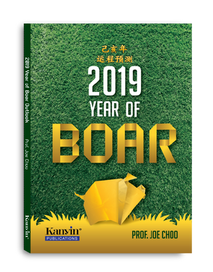 2019 Year Of Boar Outlook