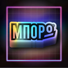 "Load image into Gallery viewer, ""Mboró"" Holographic sticker"