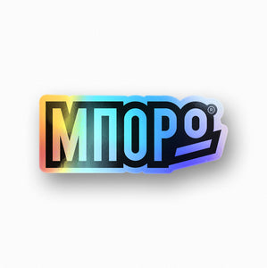 """Mboró"" Holographic sticker"