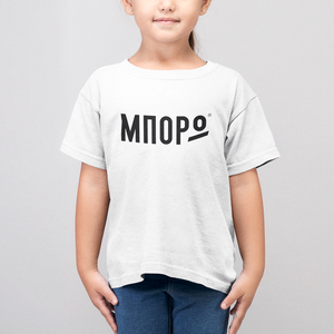 Kids Unisex White T-shirt