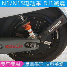 DJ1 Shock Absorber Damper for Niu Scooter N-Series