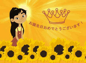 Sophie loves Sunflowers - Japanese
