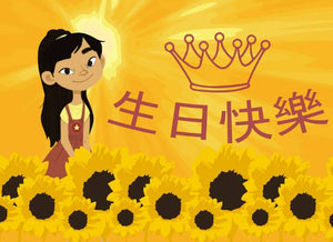 Sophie loves Sunflowers - Chinese