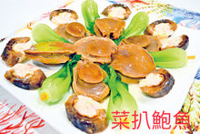 Load image into Gallery viewer, GS071 澳洲鮑魚 Australian Abalone,4oz