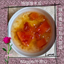 Load image into Gallery viewer, GS013 特級野生桃膠Natural Peach Fruit 10oz, 買二送一