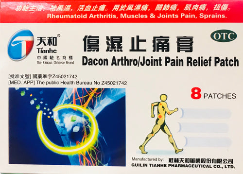 傷濕止痛膏Dacon Arthor/Joint Pain Relief Patch,8片/盒