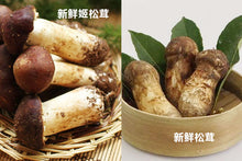 Load image into Gallery viewer, GS126 有機姬松茸Dried Agaricus,4 oz