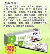 Load image into Gallery viewer, 真好抑菌草本乳膏 Antibacterial Cream, 15g, $19.99/3枝
