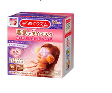 Load image into Gallery viewer, KAO Eye Soothing Patch(Lavender)/花王蒸汽溫熱眼罩(薰衣草),1盒/3盒