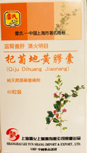 Load image into Gallery viewer, 杞菊地黄胶囊Goji Berry/Chrysanthemum Capsule 60粒/盒