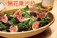 Load image into Gallery viewer, GS062 有機無花果 Wild Fig,4 oz