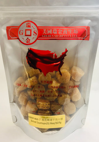 日本北海道干貝小號(Dried Scallops Small, from Hokkaido Japan),8oz