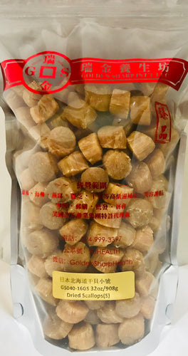 日本北海道干貝小號(Dried Scallops Small, from Hokkaido Japan),2 lbs