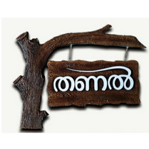 Branch Design Name Plate/Tree Trunk Name Plate