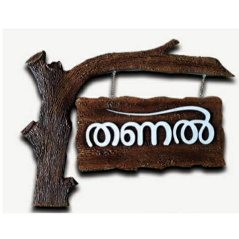 Artz N Colours Branch Design Name Plate/Tree Trunk Name Plate