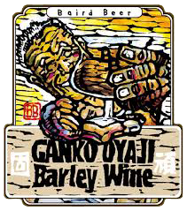 BAIRD Ganko Oyaji Barleywine 2015 - The Cult Beer Store from Hashigo Zake