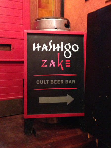 Hashigo Zake Voucher - The Cult Beer Store from Hashigo Zake