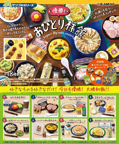 """Super! My own cooking"" Re-ment Set of 8 Trading Figures Pre-order Re-ment"