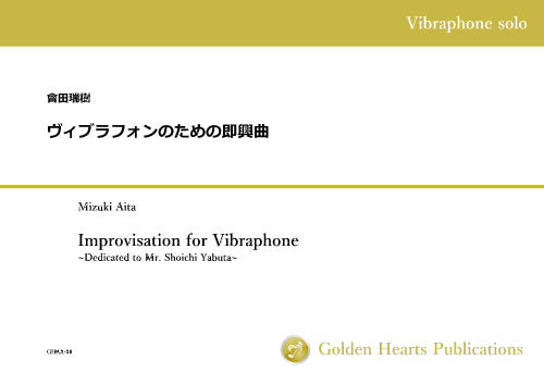 [PDF] Improvisation for Vibraphone -Dedicated to Mr. Shoichi Yabuta- / Mizuki Aita [Vibraphone Solo]