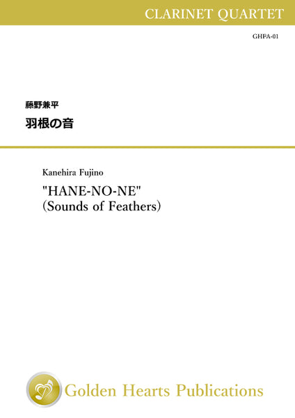 "[PDF] ""HANE-NO-NE"" (Sounds of Feathers) / Kanehira Fujino [Clarinet Quartet]"