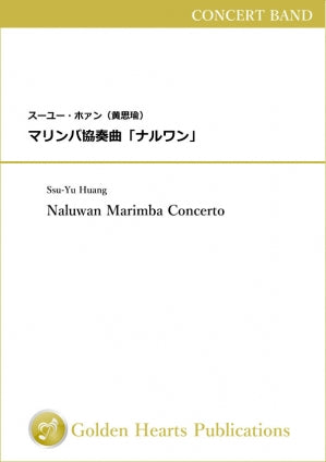Naluwan Marimba Concerto / Ssu-Yu Huang [DX Score and Parts]