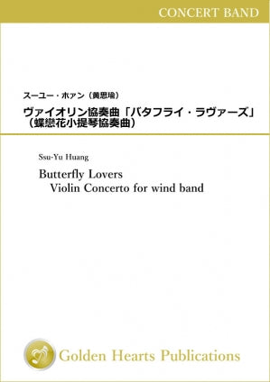 Butterfly Lovers : Violin Concerto for wind band / Ssu-Yu Huang [A4 Score Only]