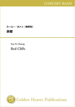 Red Cliffs / Ssu-Yu Huang [A4 Score Only]