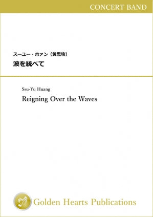 Reigning Over the Waves / Ssu-Yu Huang [Score and Parts]