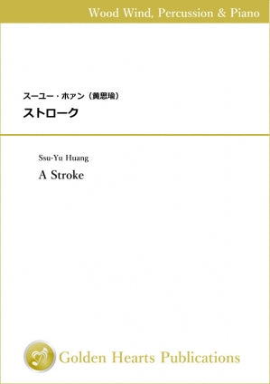 A Stroke / Ssu-Yu Huang / for Quintet [Score and Parts]