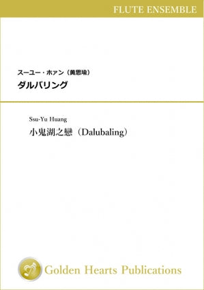 Dalubaling / Ssu-Yu Huang / for Flute Ensemble [Score and Parts]