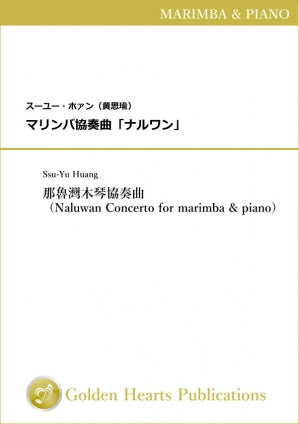 Naluwan Concerto for marimba & piano / Ssu-Yu Huang [Score and Parts]