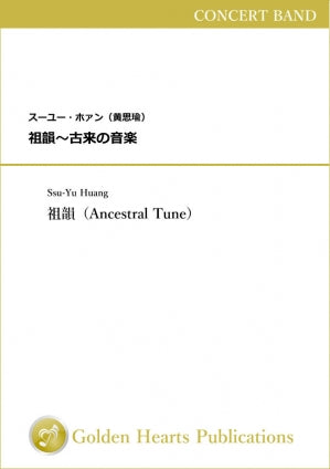 Ancestral Tune / Ssu-Yu Huang [Score and Parts]