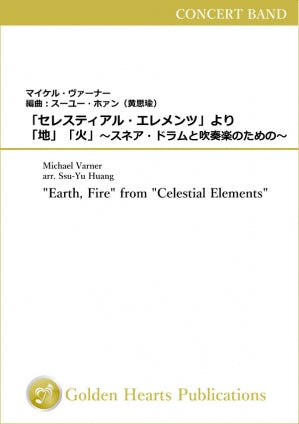"""Earth, Fire"" from ""Celestial Elements"" / Michael Varner, arr. Ssu-Yu Huang [Score and Parts]"