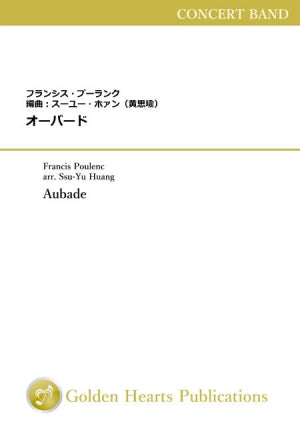 Aubade / Francis Poulenc, arr. Ssu-Yu Huang [A4 Score Only]
