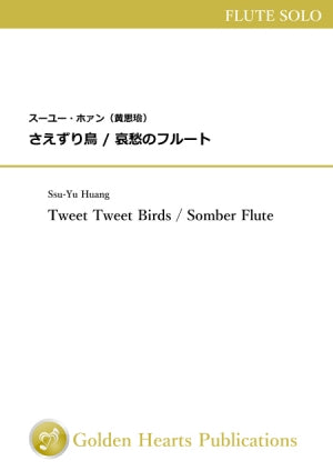 Tweet Tweet Birds / Somber Flute / Ssu-Yu Huang / for Flute Solo [Score and Parts]