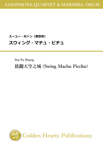 Swing Machu Picchu / Ssu-Yu Huang / for Saxophone Quartet with Marimba & Drum [Score and Parts]