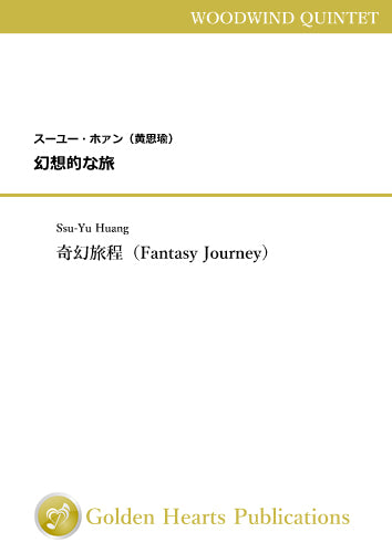Fantasy Journey / Ssu-Yu Huang / for Woodwind Quintet [Score and Parts]