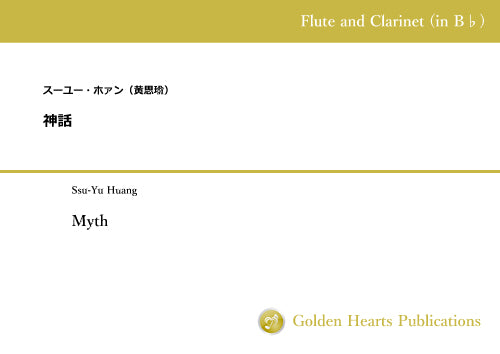 Myth / Ssu-Yu Huang / for Flute and Bb Clarinet [Score and Parts]