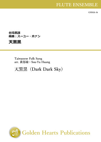 Dark Dark Sky / Taiwanese Folk Song arr. Ssu-Yu Huang / for Flute Ensemble [Score and Parts]