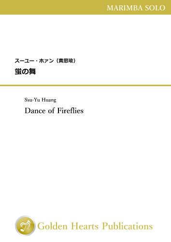Dance of Fireflies for Marimba solo / Ssu-Yu Huang [Marimba solo]