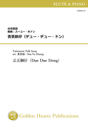 Due Due Dong / Taiwanese Folk Song arr. Ssu-Yu Huang [Flute and Piano] [Score and Parts]