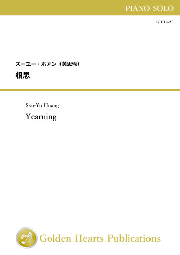 Yearning / Ssu-Yu Huang [Piano]