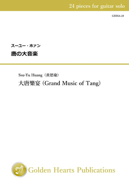 Grand Music of Tang (大唐樂宴) / Ssu-Yu Huang [24 pieces for guitar solo]