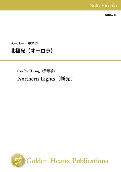 Northern Lights(極光) / Ssu-Yu Huang [for Piccolo Solo]